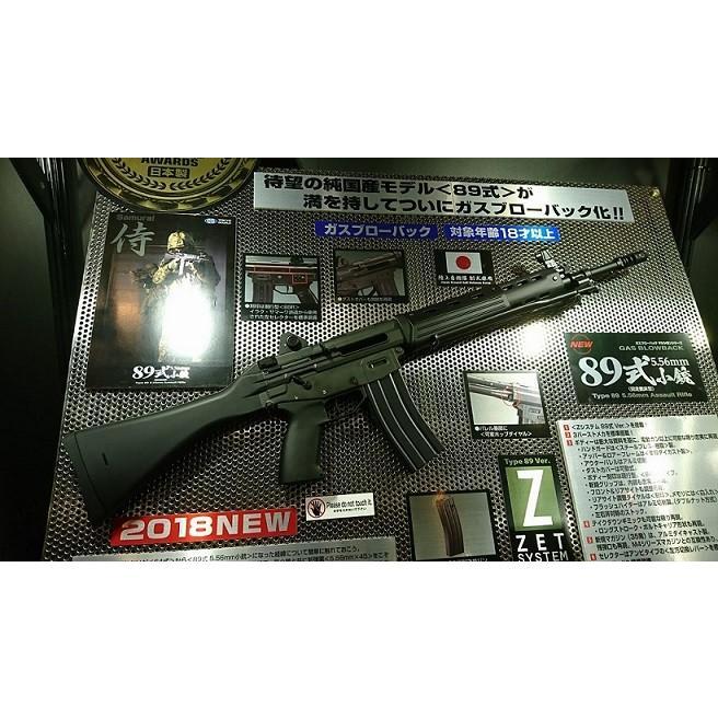 東京マルイ・ガスブローバックライフル89式5.56mm小銃