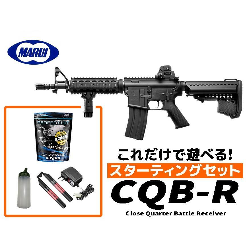 東京マルイ 18歳以上用 次世代電動ガン CQB-R :BK スターティングセット(エアガン 電動ガン セット)