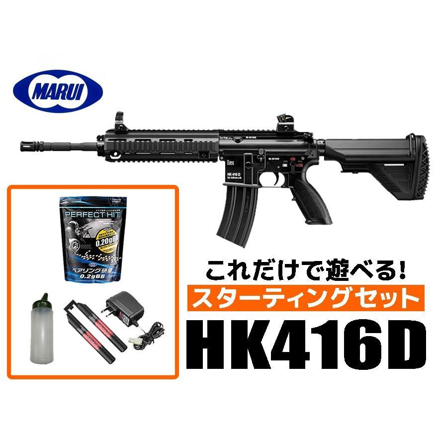 東京マルイ 18歳以上用 次世代電動ガン HK416D スターティングセット(エアガン 電動ガン セット)