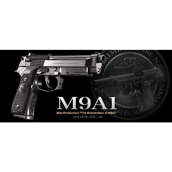 東京マルイ ガスブローバック M9A1 ロングレンジセット (本体+BB弾0.2g+ガス)