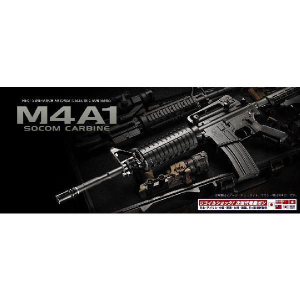 東京マルイ 次世代電動ガン M4A1カービン ニッケルバッテリーセット (本体+バッテリー)