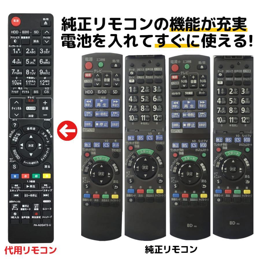 パナソニック リモコン ブルーレイ N2QAYB000346 N2QAYB000472 N2QAYB000188 N2QAYB000554 N2QAYB000297 N2QAYB000186  Panasonic ディーガ 代用リモコン リスタ mokku-shop