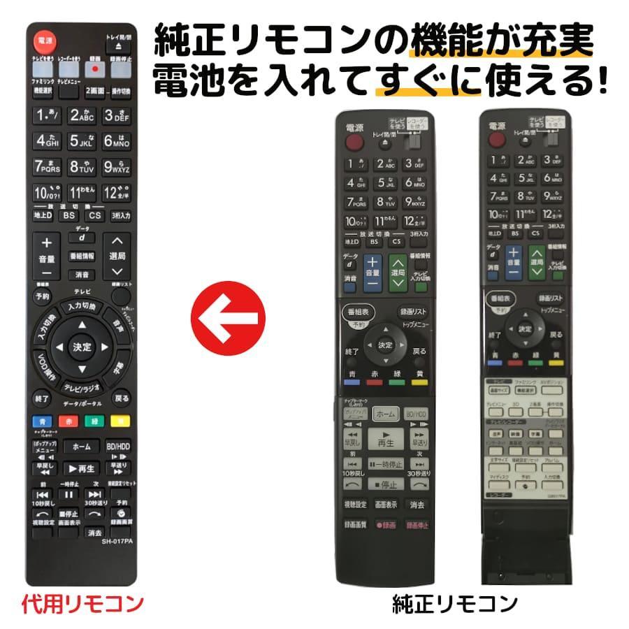 シャープ ブルーレイ リモコン GB017PA BD-T1100 BD-T2100 BD-T510 SHARP AQUOS 代用リモコン リスタ|mokku-shop