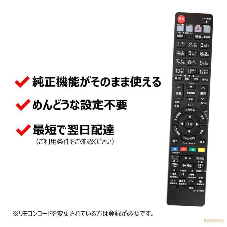 シャープ ブルーレイ リモコン GB017PA BD-T1100 BD-T2100 BD-T510 SHARP AQUOS 代用リモコン リスタ|mokku-shop|02