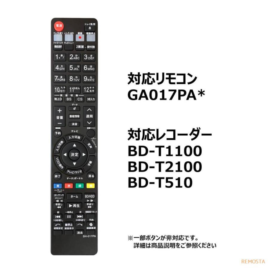 シャープ ブルーレイ リモコン GB017PA BD-T1100 BD-T2100 BD-T510 SHARP AQUOS 代用リモコン リスタ|mokku-shop|04