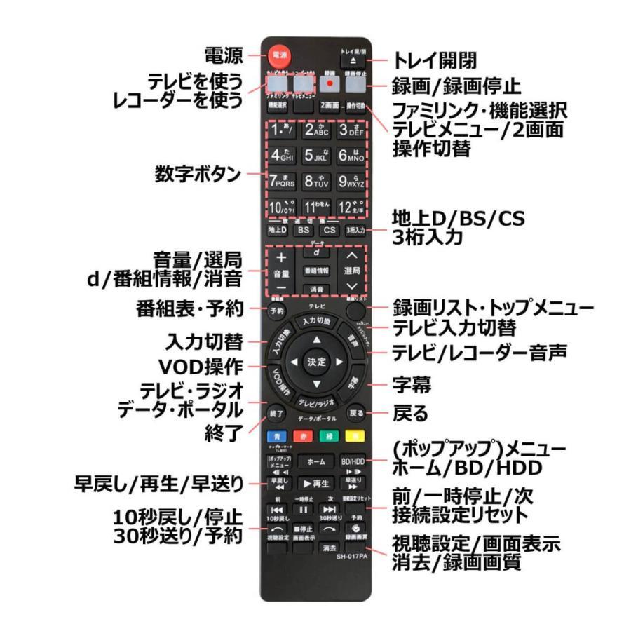 シャープ ブルーレイ リモコン GB017PA BD-T1100 BD-T2100 BD-T510 SHARP AQUOS 代用リモコン リスタ|mokku-shop|05