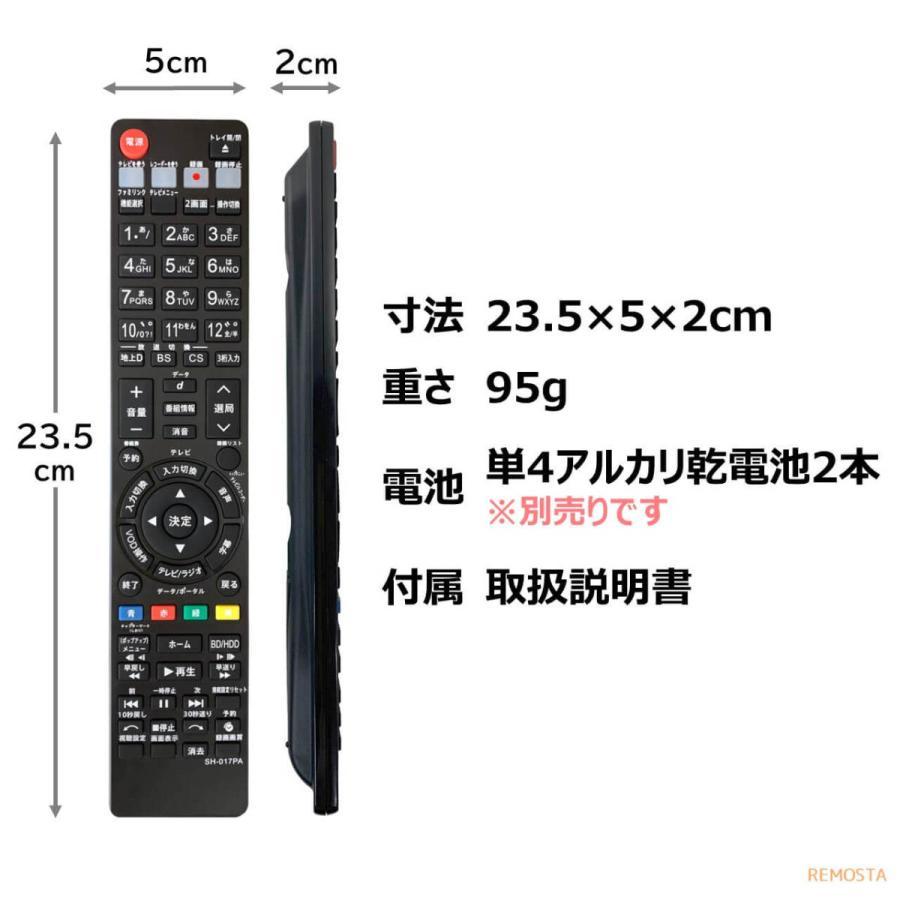 シャープ ブルーレイ リモコン GB017PA BD-T1100 BD-T2100 BD-T510 SHARP AQUOS 代用リモコン リスタ|mokku-shop|06