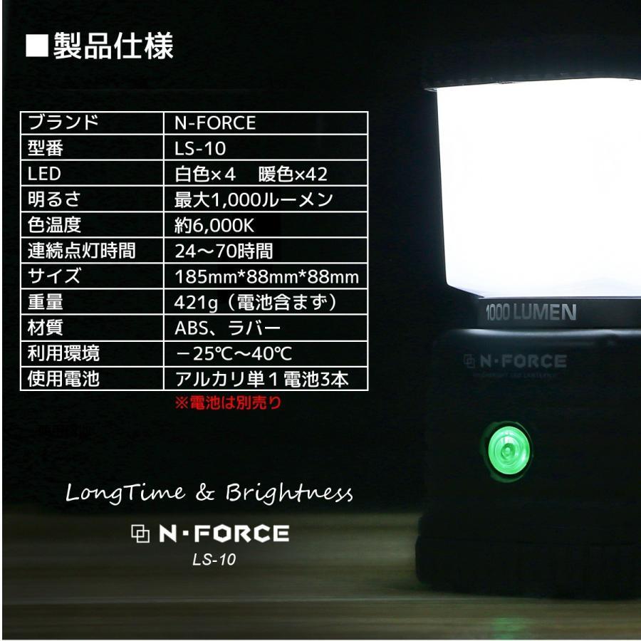 LEDランタン 電池式 最大1000ルーメン ランタン 連続点灯70時間 防災 N-FORCE(エヌフォース)LS-10 防災グッズ 停電 moko2 13