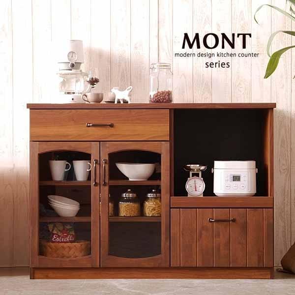 レンジ台 キッチン収納 モント120カウンター 開梱設置・送料無料