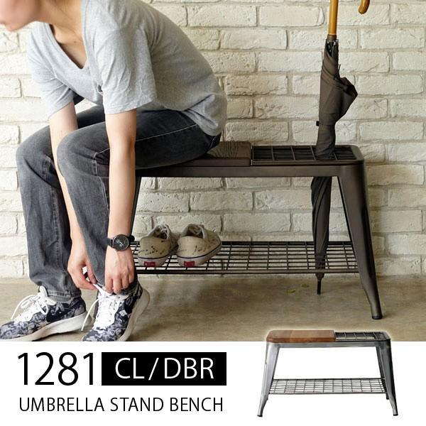 ベンチ 傘立て アンブレラスタンド 玄関先収納 椅子 1281|moku-moku