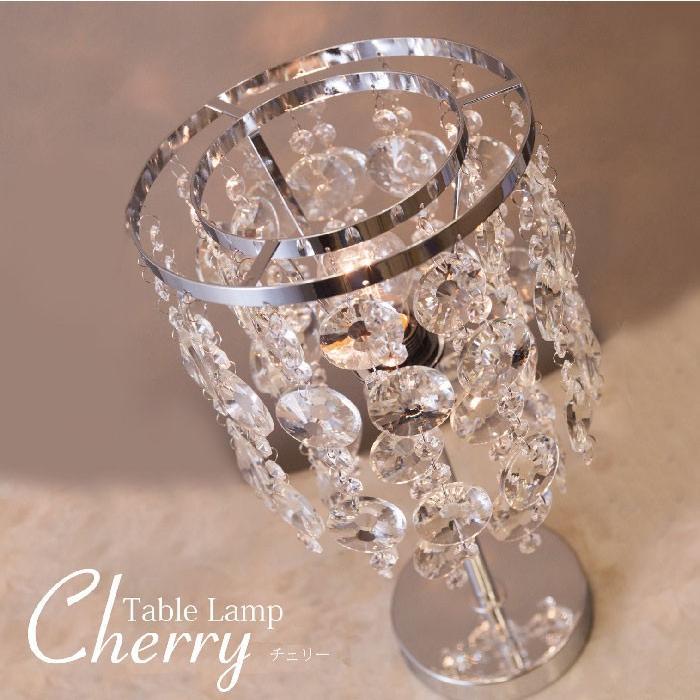 送料無料 置照明 テーブルランプ CHERRY CHERRY チェリー E26/丸型 CHERRY T1D