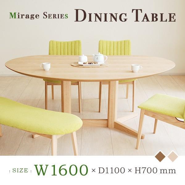 ダイニングテーブル Mirageシリーズ(W1600×D1100×H700mm) 大川家具 国産 日本製