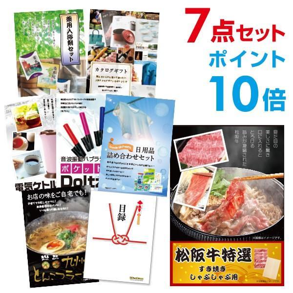 二次会 景品 肉 松阪牛 ポイント10倍 7点セット A3パネル付 結婚式 二次会 景品 ビンゴ