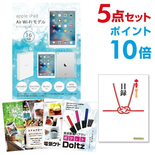 二次会 景品 apple iPad Air Wi-Fiモデル 16GB ポイント10倍 5点セット A3パネル付 結婚式 二次会 景品 ビンゴ
