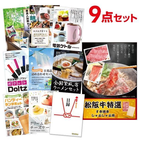 二次会 景品 肉 松阪牛 9点セット A3パネル付 QUO千円分付 結婚式 二次会 景品 ビンゴ