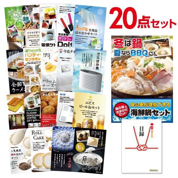 二次会 景品 海鮮鍋セット 20点セット A3パネル付 QUO千円分付 結婚式 二次会 景品 ビンゴ