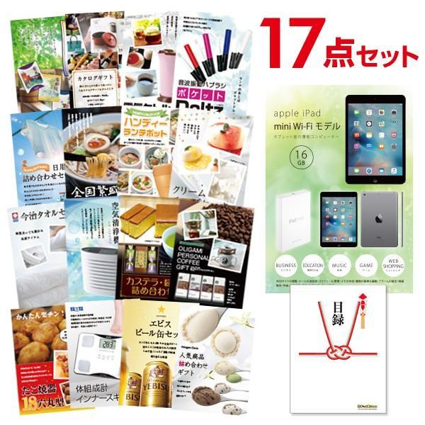 二次会 景品 apple iPad mini Wi-Fiモデル 16GB 17点セット A3パネル付 QUO千円分付 結婚式 二次会 景品 ビンゴ
