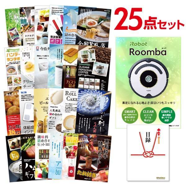 二次会 景品 ルンバ 25点セット A3パネル付 QUO千円分付 結婚式 二次会 景品 ビンゴ