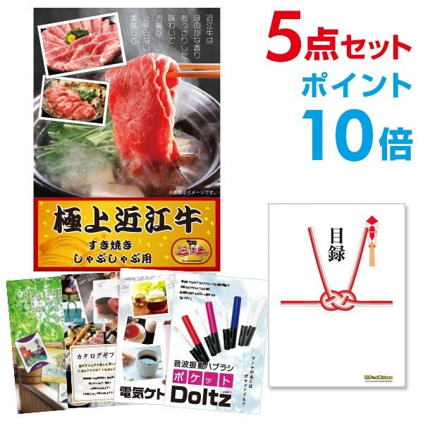 二次会 景品 肉 近江牛 ポイント10倍 5点セット A3パネル付 QUO千円分付 結婚式 二次会 景品 ビンゴ