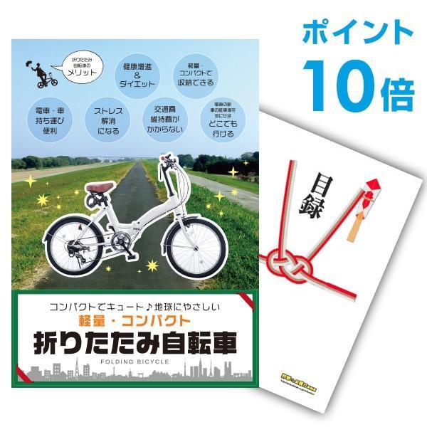 二次会 景品 折りたたみ自転車 ポイント10倍 単品 A3パネル付 QUO千円分付 結婚式 二次会 景品 ビンゴ