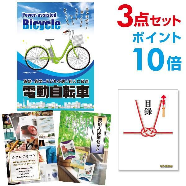 二次会 景品 電動自転車 ポイント10倍 3点セット A3パネル付 QUO千円分付 結婚式 二次会 景品 ビンゴ