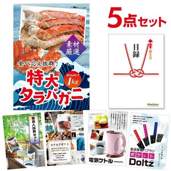 二次会 景品 ザイグル ZAIGLE 5点セット A3パネル付 QUO千円分付 結婚式 二次会 景品 ビンゴ
