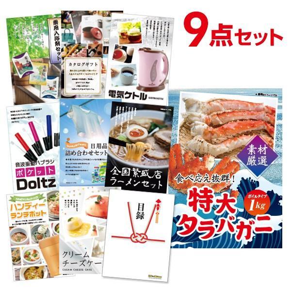 二次会 景品 ザイグル ZAIGLE 9点セット A3パネル付 QUO千円分付 結婚式 二次会 景品 ビンゴ