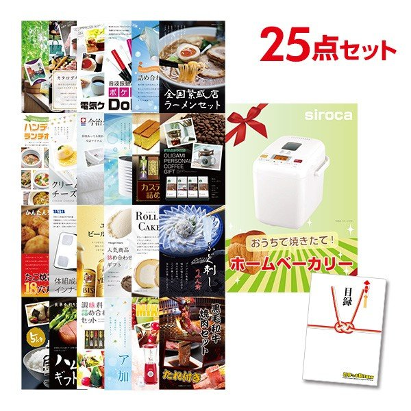 二次会 景品 ホームベーカリー 25点セット A3パネル付 QUO千円分付 結婚式 二次会 景品 ビンゴ