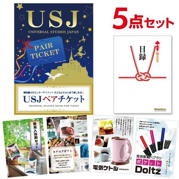 二次会 景品 USJペアチケット 5点セット A3パネル付 QUO二千円分付 結婚式 二次会 景品 ビンゴ