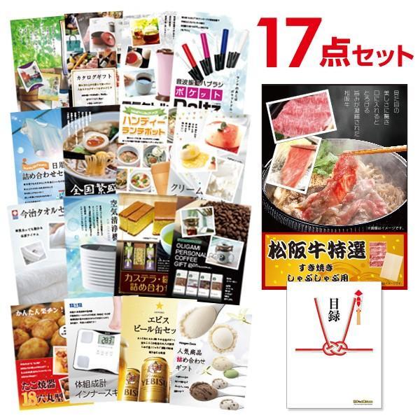 二次会 景品 肉 松阪牛 17点セット A3パネル付 QUO二千円分付 結婚式 二次会 景品 ビンゴ