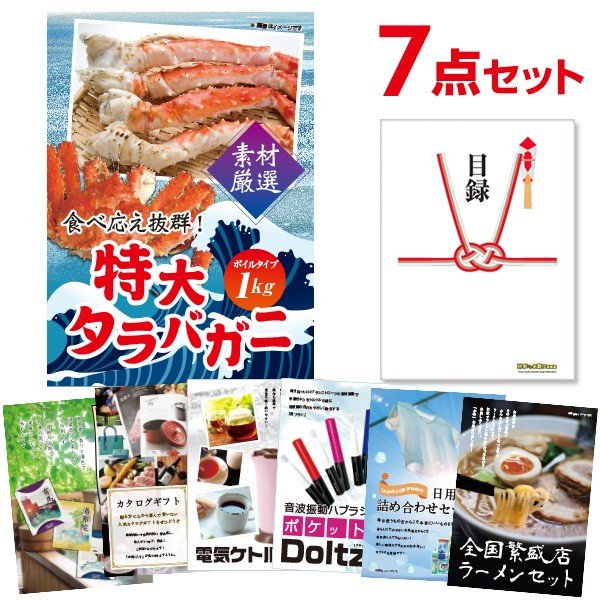 二次会 景品 特大タラバガニ1kg ボイルタイプ タラバ蟹 7点セット A3パネル付 QUO二千円分付 結婚式 二次会 景品 ビンゴ