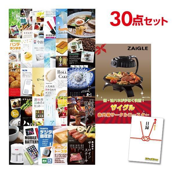 二次会 景品 ザイグル ZAIGLE 30点セット A3パネル付 QUO二千円分付 結婚式 二次会 景品 ビンゴ