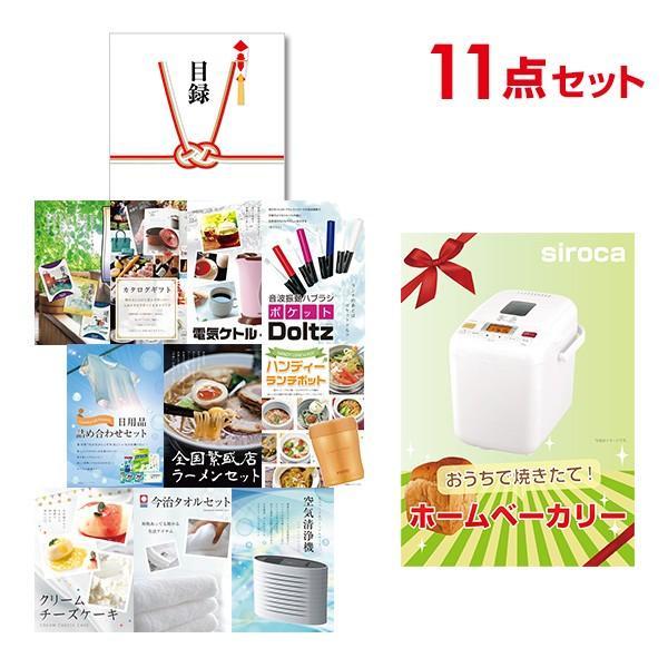 二次会 景品 ホームベーカリー 11点セット A3パネル付 QUO二千円分付 結婚式 二次会 景品 ビンゴ