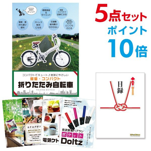二次会 景品 折りたたみ自転車 ポイント10倍 5点セット A3パネル付 QUO二千円分付 結婚式 二次会 景品 ビンゴ
