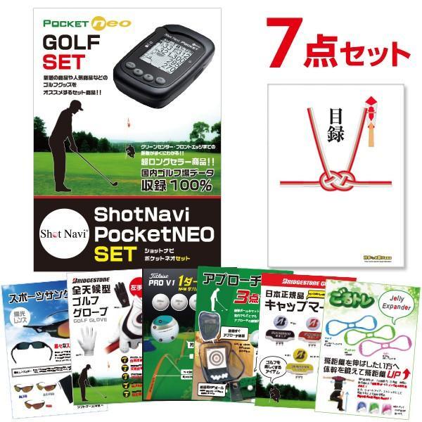 二次会 景品 ShotNavi PocketNEO ゴルフ景品7点/A3パネル付 結婚式 二次会 景品 ビンゴ