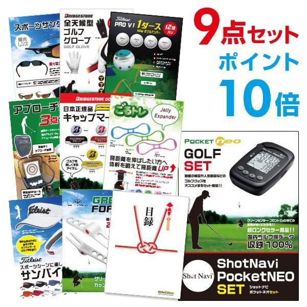 二次会 景品 ShotNavi PocketNEO ポイント10倍 ゴルフ景品9点/A3パネル付 結婚式 二次会 景品 ビンゴ