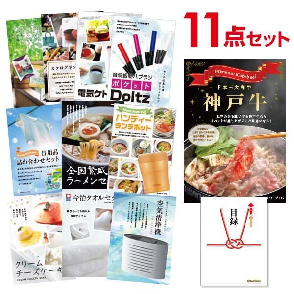 二次会 景品 肉 神戸牛 11点セット A3パネル付 QUO千円分付 結婚式 二次会 景品 ビンゴ