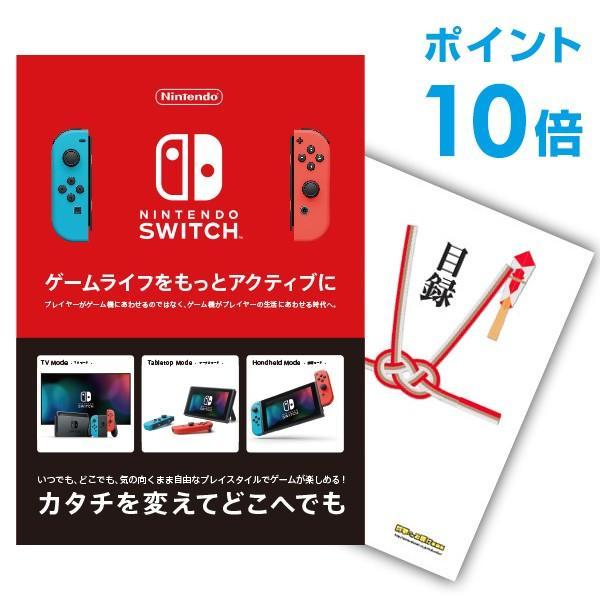 二次会 景品 Nintendo Switch 任天堂 スイッチ ポイント10倍 景品 単品/A3パネル付 幹事特典 QUO千円分付 結婚式 二次会 景品 ビンゴ