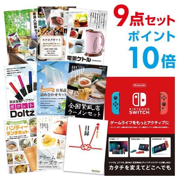 二次会 景品 Nintendo Switch 任天堂 スイッチ ポイント10倍 9点セット A3パネル付 幹事特典 QUO二千円分付 結婚式 二次会 景品 ビンゴ