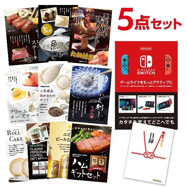 二次会 景品 Nintendo Switch 任天堂 スイッチ ハーゲンダッツ等の中から選べる豪華グルメ5点/目録とA3パネル付 結婚式 二次会 ビンゴ