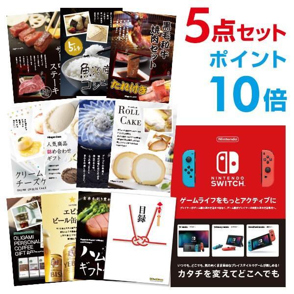 二次会 景品 Nintendo Switch 任天堂 スイッチ P10倍 ハーゲンダッツ等の中から選べる豪華グルメ5点/目録とA3パネル付 結婚式 二次会 ビンゴ