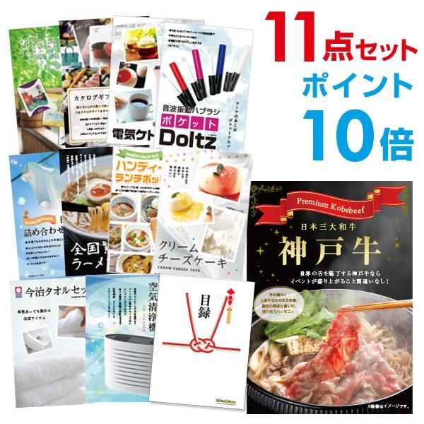 二次会 景品 肉 神戸牛 景品 ポイント10倍 11点セット A3パネル付 QUO千円分付 結婚式 二次会 景品 ビンゴ
