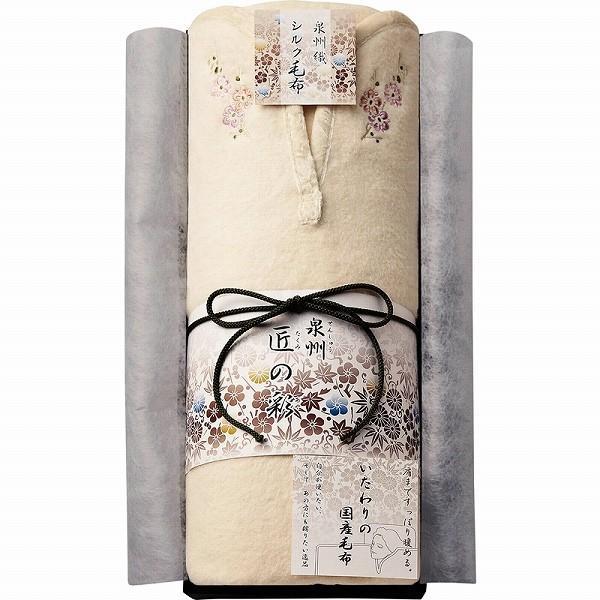 景品 現物 泉州匠の彩 肩あったかシルク毛布(毛羽部分) WES-25030 /お返し 内祝い 引き出物