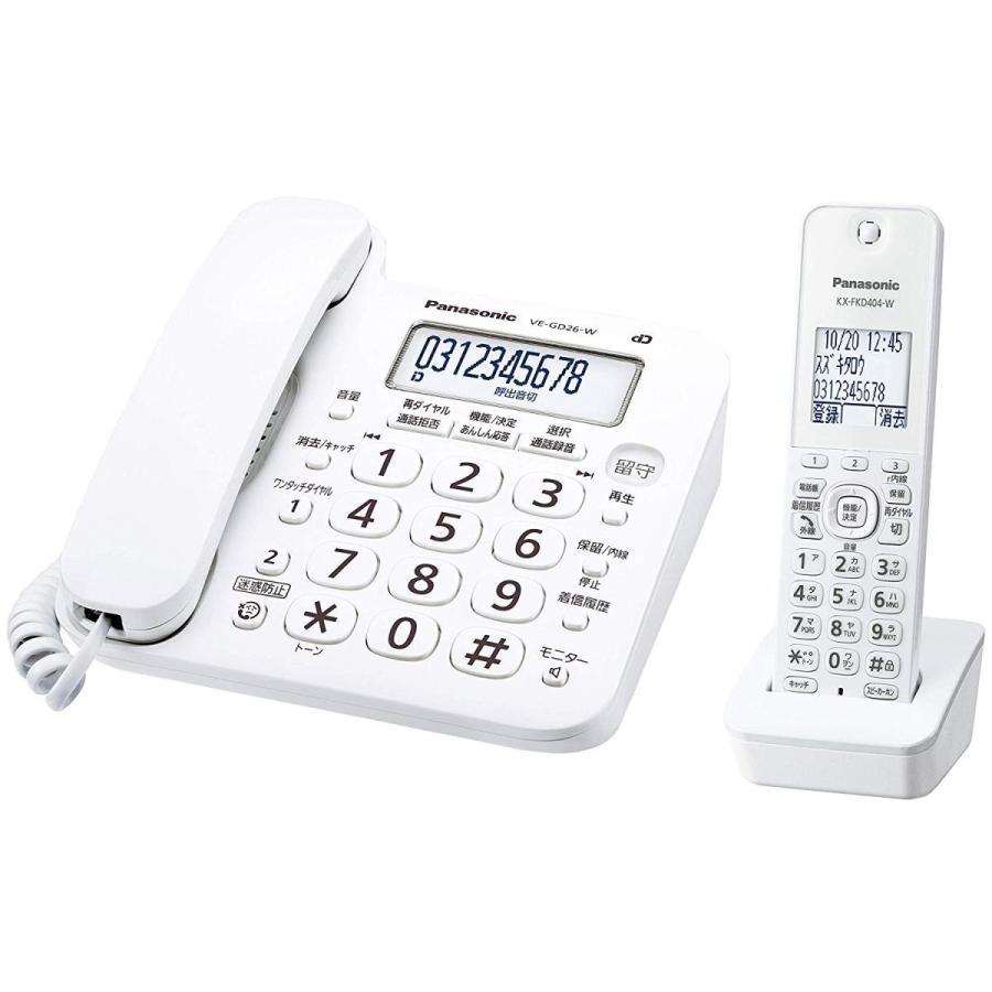 送料無料 一部地域除く 子機1台付 買物 パナソニック コードレス電話機 VE-GD26DL-W ナンバー ディスプレイ対応 [並行輸入品] 壁掛け対応品 迷惑電話防止 デジタル留守録