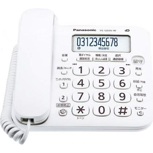 送料無料 一部地域除く パナソニック 電話機 VE-GZ21-W 商品追加値下げ在庫復活 値下げ 壁掛け対応※要商品説明 デジタル留守録 VE-GZ21DL-W親機のみ子機なし 迷惑電話対策