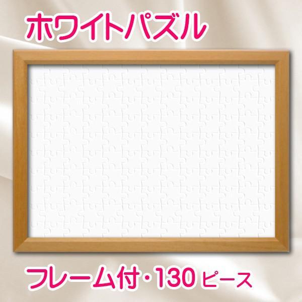 ホワイトパズル デカピース ダブルサイズ(130P) 木製フレーム入り