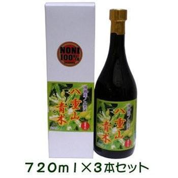 沖縄産100%ノニ果汁八重山青木(720ml) 3本セット
