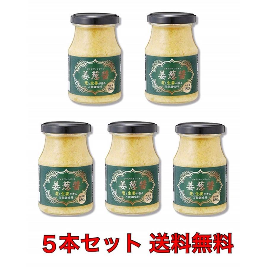 5個セット 姜葱醤 ジャンツォンジャン 万能調味料 180g 贈り物 新品未使用 x5