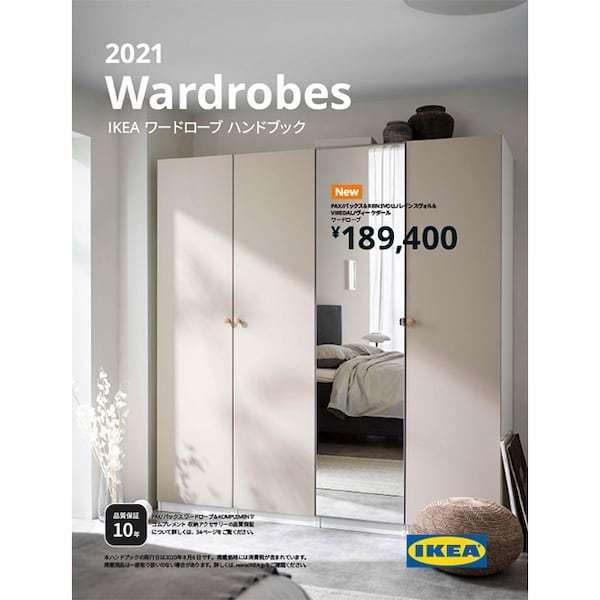 最新 IKEA ワードローブブック 2021年 イケア 収納 衣類収納 収納家具 衣装部屋 衣装戸棚 春の新作シューズ満載 衣装ダンス クローゼット 洋服ダンス 住まい 春の新作続々 インテリア