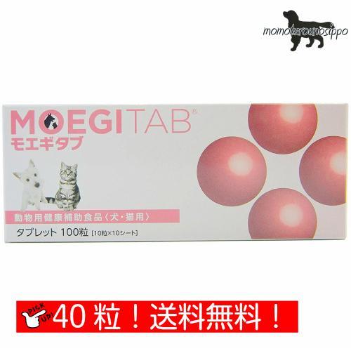 モエギタブ 10粒×4シート 40粒 超特価SALE開催 共立製薬 値下げ ポスト投函便 送料無料 犬猫用
